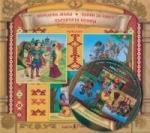 Български народни приказки 5: Неродена мома + CD (ISBN: 3800215660078)
