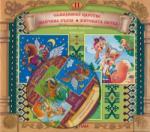 Български народни приказки 11: Самодивско царство + CD (ISBN: 3800215660245)