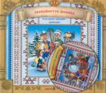 Български народни приказки 12: Дванайсетте месеца + CD (ISBN: 3800215660269)