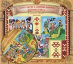 Български народни приказки 16: Дар от сърце + CD (ISBN: 3800215664236)