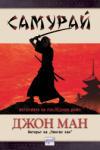Самурай (ISBN: 9789543891276)