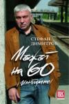 Мъжът на 60 (2011)