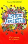 Сестрички не промах (ISBN: 9785699350520)