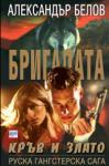 Кръв и злато (ISBN: 9789549395075)