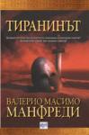Тиранинът (ISBN: 9789549395242)