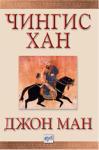 Чингис Хан (ISBN: 9789549395372)
