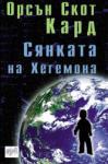 Сянката на Хегемона (ISBN: 9789549395228)