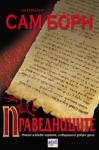 Праведниците (ISBN: 9789549395273)