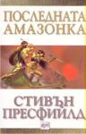 Последната амазонка (ISBN: 9789549395204)
