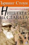 Нищетата на славата (ISBN: 9789549395051)
