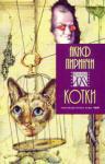 Котки (1999)