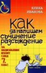 Как да напишем съчинение разсъждение за националния изпит след 7. клас (2000)
