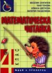 Математическа читанка за 4. клас (2000)