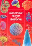 Илюстрован речник по биология (2004)