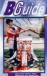 Туристически справочник - България (1995)