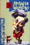 Маймунски език (1998)