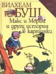 Макс и Мориц и други истории в картинки (2000)