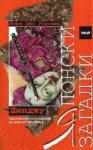 Шинджу (2000)