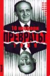 Превратът 10 ноември 1989 (2000)