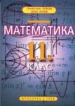 Математика за 11. клас (2000)