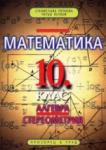 Математика 10. клас (2000)