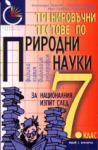 Тренировъчни тестове по природни науки за националния изпит след 7. клас - физика, химия, биология (2000)