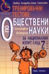 Тренировъчни тестове по обществени науки за националния изпит след 7. клас - география, история (2000)
