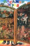 Пасажери за рая (1999)