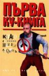 Първа ку-книга (1995)
