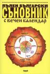 Пълен български съновник с вечен календар (2000)