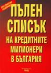 Пълен списък на кредитните милионери в България (1998)