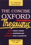 The Concise Oxford Thesaurus (2000)
