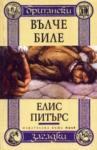 Британски загадки: Вълче биле (1996)