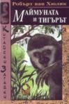 Маймуната и тигърът (2003)