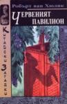 Червеният павилион (2002)