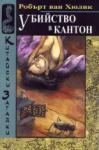 Убийство в Кантон (2003)