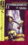 Привидението от храма (2002)