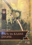 Сага за клана Отори (2009)
