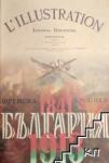 България. Френска хроника (1998)