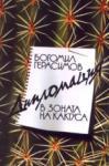 Дипломация в зоната на кактуса (2000)