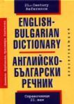 Английско-български речник (2004)