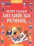 Моят голям английски речник (2000)