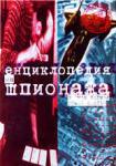 Енциклопедия на шпионажа (2000)