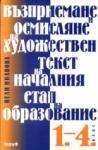 Възприемане и осмисляне на худ. текст 1-4 клас (2001)