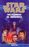 Star Wars: Наследникът на империята (2001)