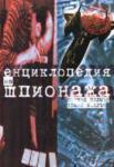 Енциклопедия на шпионажа (2002)