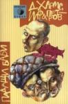 Падащи баби (2002)