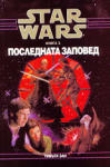 Star Wars: Последната заповед (2003)