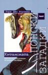 Китаноката (2002)
