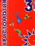 Христоматия за 3. клас. Литературен калейдоскоп (2002)